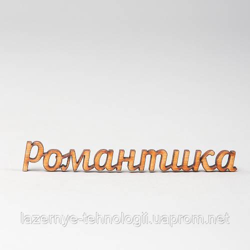 """Слова из дерева """"Романтика"""""""