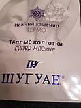 Підліткові Кашемірові колготи Шугуан -30С, фото 3
