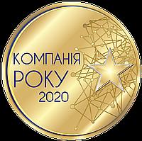 КОМПАНІЯ РОКУ 2020