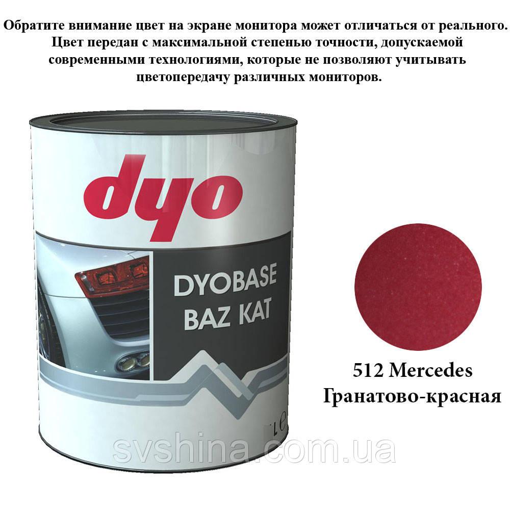 Краска металлик-база Dyo 512 MB (Mercedes) Гранатово-черная 1l