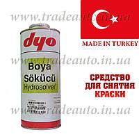 Засіб для зняття фарби Dyo 851-0030-11GRD, 1000 g