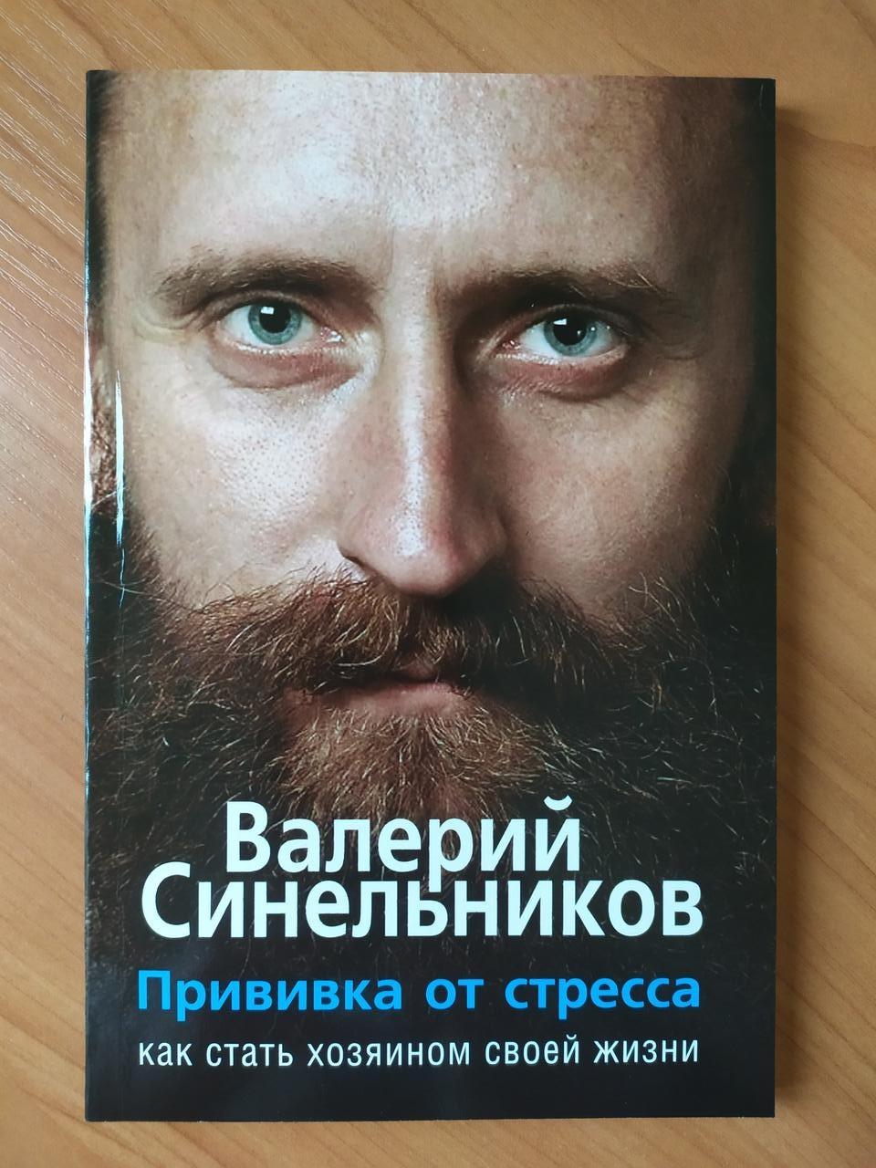 Валерій Синельников. Щеплення від стресу. Як стати господарем свого життя (м'яка)