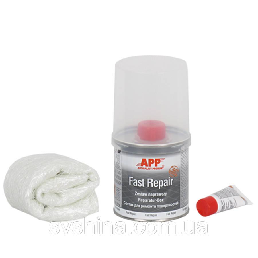 """Ремонтный комплект """"Fast Repair"""", APP, (овтерд.+смола+стекловолокно 0,36m2), 250g, 010702"""