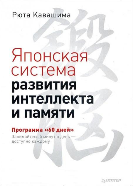 "Рюта Кавашима. Японская система развития интеллекта и памяти. Программа ""60 дней"""