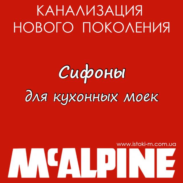 McAlpine украина_McAlpine сифоны_McAlpine купить интернет магазин