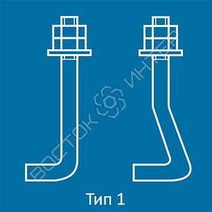 Болты фундаментные изогнутые ГОСТ 24379.1-80  тип 1 исполнение 1 и 2, фото 2