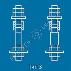 Болты фундаментные составные ГОСТ 24379.1-80  тип 3 исполнение 1 и 2