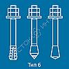 Болты фундаментные с коническим концом ГОСТ 24379.1-80  тип 6 исполнение 1, 2 и 3