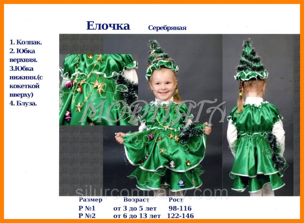 Новогодний костюм ёлочки для девочек: продажа, цена в ... - photo#21