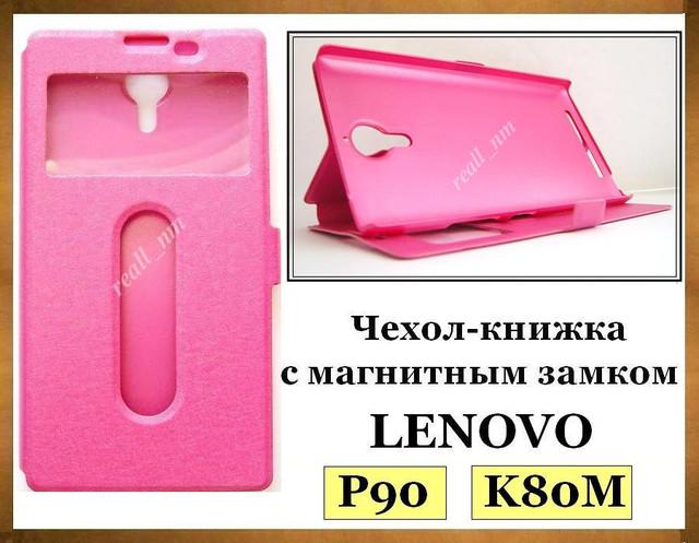 купить чехол Lenovo K80M