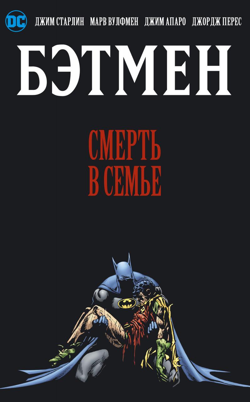Бэтмен. Смерть в семье. Джим Старлин, Марв Вулфмен.