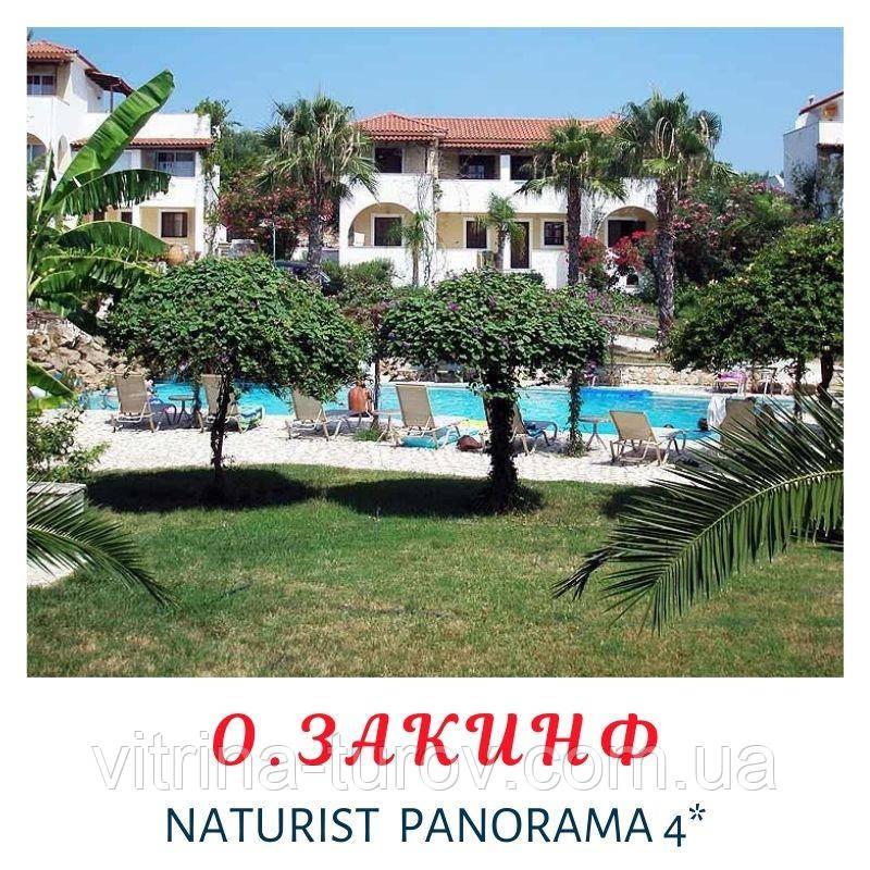 Нудистский туризм в Греции, о.Закинф - нудистский отель Naturist Panorama 4*
