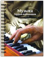 Музыка Гаудия-вайшнавов. Теория и практика