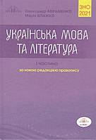 ЗНО 2021 Українська мова та література I частина Довідник Авраменко О.