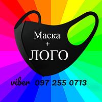 Многоразовая маска с логотипом, маска с принтом, маска с рисунком, маска с картинкой, маска с фото.