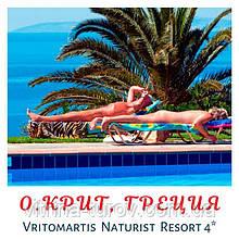 Нудистський туризм у Греції, о. Крит - нудистський готель Vritomartis Naturist Resort 4*