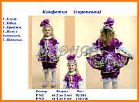 Детский костюм Конфетка - костюм Цукерки