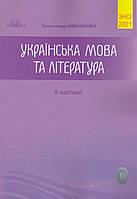 ЗНО-2021 Українська мова та література II частина Тестові завдання Авраменко О.