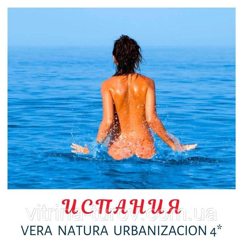 Нудистский туризм в Испании - нудистский отель Vera Natura Urbanizacion Naturista 4*
