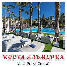 Нудистський туризм в Іспанії, Коста Альмерія - нудистський готель Vera Playa Club 4*