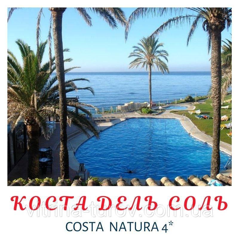 Нудистский туризм в Испании, Коста дель Соль - нудистский отель Costa Natura 4*
