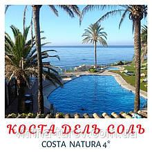 Нудистський туризм в Іспанії, Коста дель Соль - нудистський готель Costa Natura 4*