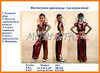Карнавальный костюм Восточная красавица золотистая