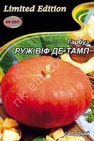 Тыква Руж виф де Тамп 16 г (НК Элит)