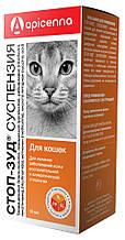 Стоп-зуд суспензия для кошек при заболеваниях кожи Api-San 10 мл