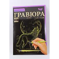 Набор для творчества Гравюра А4 (2Х18), A4 Волк