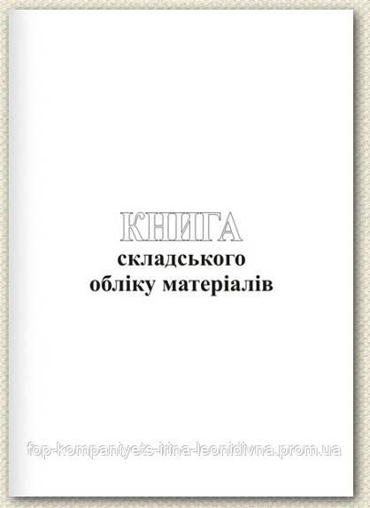 Книга складского учета материалов 48 л. офс.