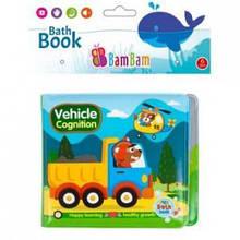 Книжечка для купания малыша BamBam  Транспорт  Польша