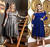 Р 50-60 Вечернее блестящее платье с сеточкой Батал 22830