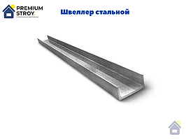 Швелер 10см.×5см. товщина металу 5мм.