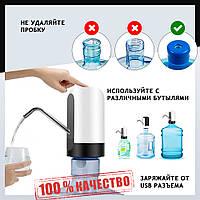 Электрическая помпа диспенсер для питьевой воды аккумуляторная, помпа насос для бутыля