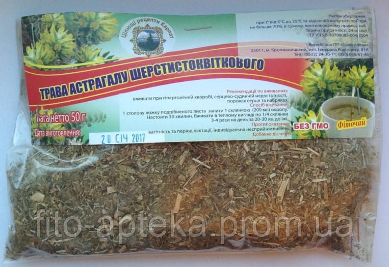 Астрагал шерстистоцветковый (трава) 50г