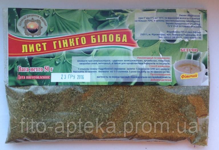 Гинкго билоба (лист) 50г