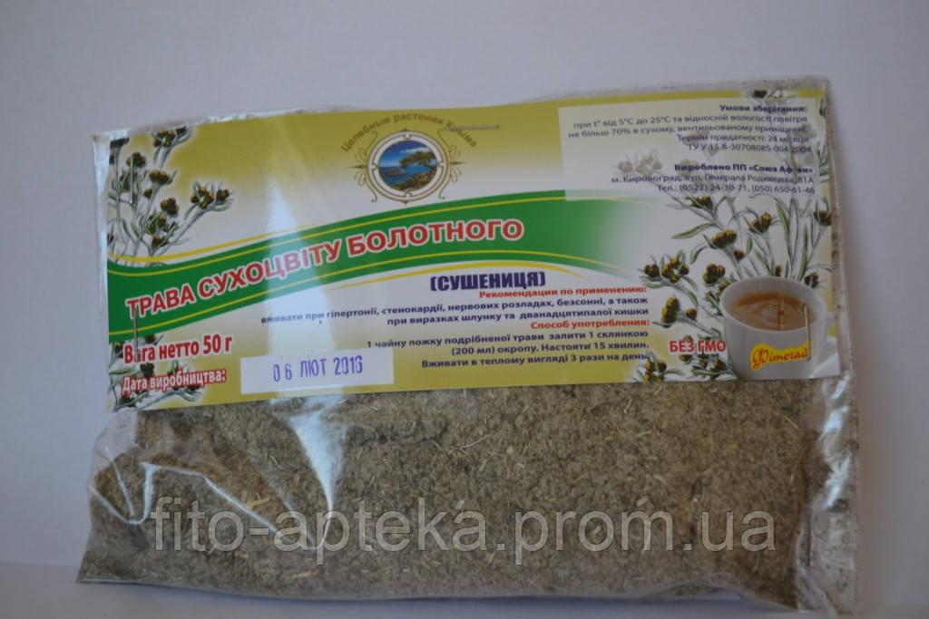 Сухоцвет (сушеница топяная) (трава) 50г