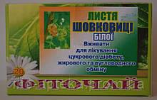 Шелковица белая (лист) № 20