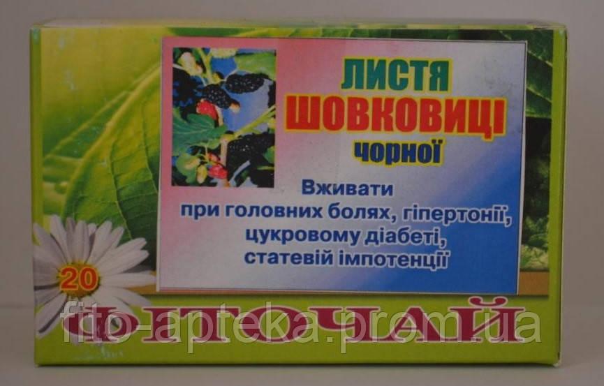 Шелковица черная (лист) № 20