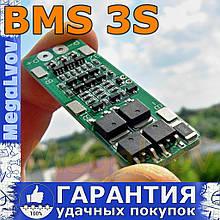 BMS 3S Контроллер плата балансировки  и защиты для Li-Ion 18650  3S 20A 12,6В