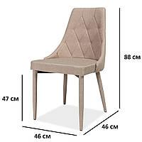 Мягкие стулья для кухни Signal Trix бежевый текстиль четыре металлические ножки Польша