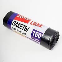 Мешки (пакеты) для мусора полиэтиленовый (мусорный пакет) супер люкс 160л 10шт/рулон черный, фото 1