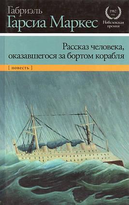 Рассказ человека, оказавшегося за бортом корабля (Нобелевская премия). Габриэль Гарсиа Маркес