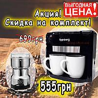 Комплект Кофеварка на две чашки 500 Вт Rainberg RB-613 + Кофемолка Rainberg RB-833 + ПОДАРОК