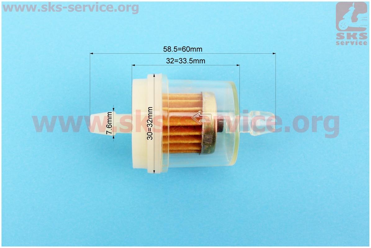 Фільтр паливний прозорий з магнітом великий елемент - папір) тип 1 (МІЦНИЙ)