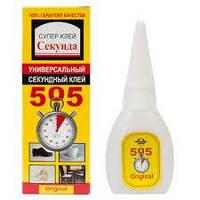 Клей универсальный 505 для склеивания 50шт/упаковка мгновенно склеивает поверхности!