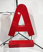 Б/У Объемная буква А с подсветкой, Логотип Альфа Банк с внутренней подсветкой 123х80х15 см