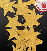 """Бумажная гирлянда """"Star gold"""" длина - 3 м., (24 шт)"""