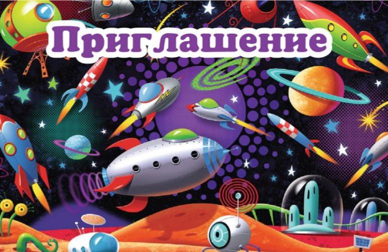 Пригласительные на день рождения космос  10 шт.